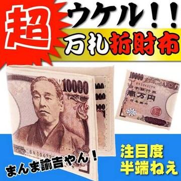 ウケル。 一万円札 折りたたみ財布 リアルで笑える ms038