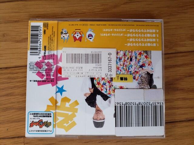 CD【妖怪ウォッチ・祭り囃子でゲラゲラポー】  < CD/DVD/ビデオの