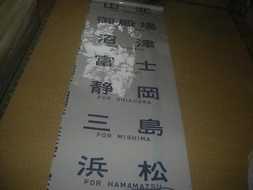 即決★東海道線 211系 島田入り  コツ