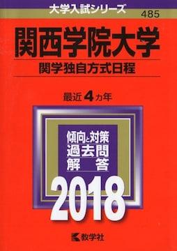 関西学院大学 関学独自方式 2018年版 教学社編集部