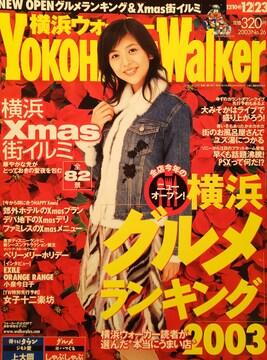 白石美帆【横浜ウォーカー2003年No.26雑誌切り抜き】