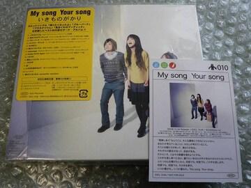いきものがかり『My song Your song』【初回盤】写真集+カード付