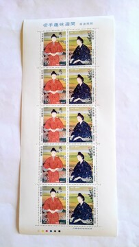 切手趣味週間 南波照間 菊池契月筆 コレクション 切手 記念切手