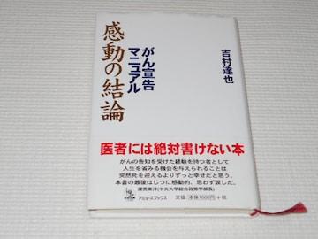 本★がん宣告マニュアル 感動の結論 吉村達也 帯付 カバー付