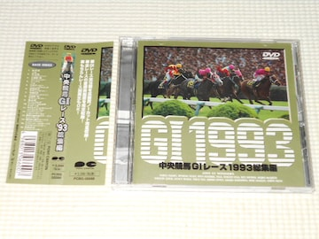 DVD★中央競馬G1レース 1993総集編 帯付 トウカイテイオー