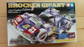 ミニ四駆 ブロッケンギガント21st II