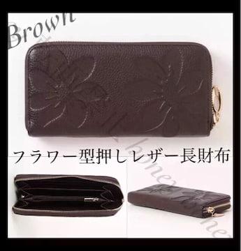 レザー●フラワー型押しレザーウォレット●長財布●ブラウン茶