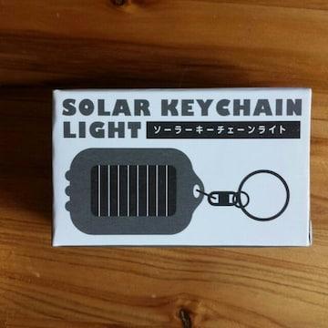 ソーラーキーチェーンライト♪新品未使用○電器♪太陽光○