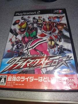 PS2!箱説あり!仮面ライダークライマックスヒーローズ!ソフト