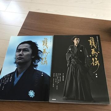 NHK大河ドラマ龍馬伝 佐藤健 前編 後編