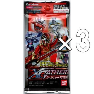 【3パックセット】レンジャー・ストライク クロスギャザー ザ・ジェットアクセル ブースターパック