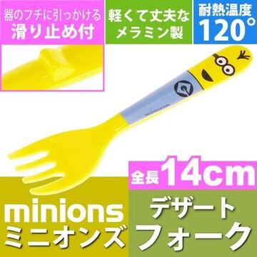 ミニオンズ メラミン製デザートフォーク 滑り止め付 FM6 Sk870