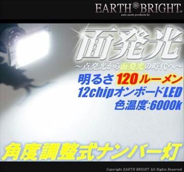 2球)♭△T10面発光 角度調整式LEDナンバー灯 セレナ ノート エルグランド