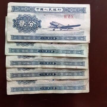 中国人民銀行 弐分 5枚 セット