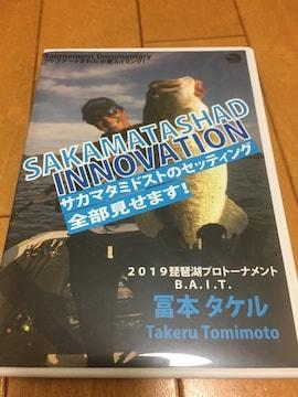 琵琶湖サカマタミドストのセッティング全部見せます