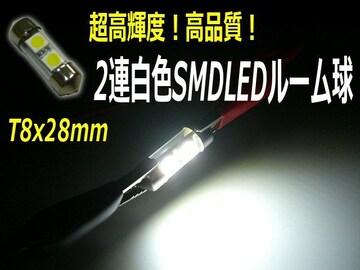 2連白色SMDLEDルームランプT8×28mm