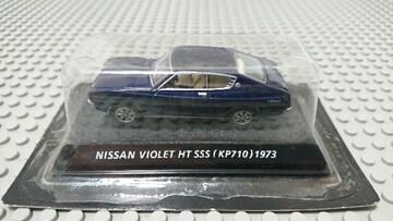 [コナミ]1/64 絶版名車コレクションVol.6 日産 バイオレット HT SSS(KP710)1973