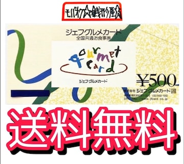 【無料送付】ジェフグルメカード