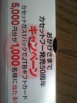 JTBギフトカード5000円当たる!1000名