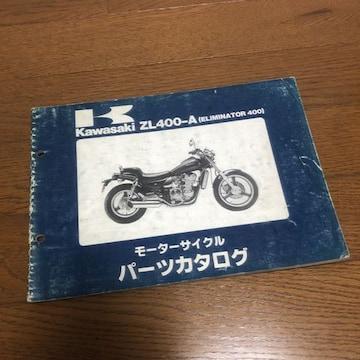即決 kawasaki ZL400-A (ELIMINATOR400) パーツカタログ