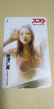 相澤仁美★窓ガラスニ押し付け巨乳テレカ■スコラ全員サービス