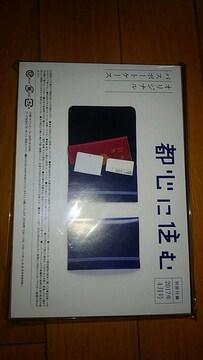 都心に住む付録 オリジナルパスポートケース