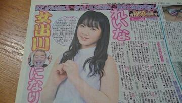 「中野麗奈」2016.5.23 日刊スポーツ 1枚