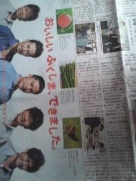 TOKIO新聞切り抜き
