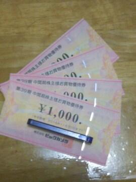 ビックカメラ株主優待券4000円分