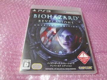 PS3 バイオハザート リベレションズ アンリーベルト