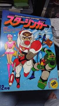 アドベンチャー・ロマン・シリーズNo.5・スタージンガー