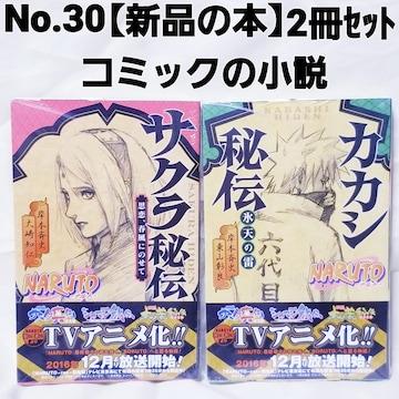 No.30【NARUTO 新品の本】2冊セット【ゆうパケット送料 ¥180】