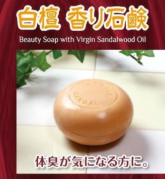 白檀 香り石鹸(ケララサンダルソープ) 150g