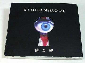 リディアン・モードCD 飴と鞭 廃盤