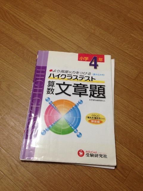 クラス テスト 研究 受験 社 ハイ