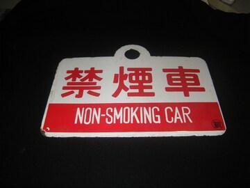 ★禁煙車/ー 〇釧   レターパック送料込み