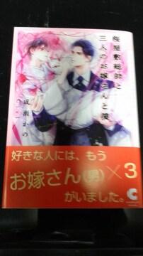 12月新刊 桜屋敷総帥と三人のお嫁さんと僕 成瀬かの/Ciel