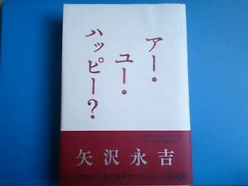 矢沢永吉 初版 ア・ユー・ハッピー?