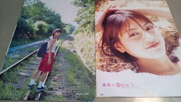 a★後藤理沙★グラビア雑誌切抜き・12P。同梱可。