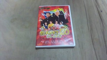【DVD】釣りバカ日誌20 ファイナル