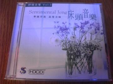 CD 床頭音楽 抒情古筝 VOL.3 中国古典楽器