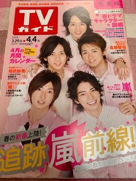 ★1冊/TVガイド 2008.3.29〜 関東版