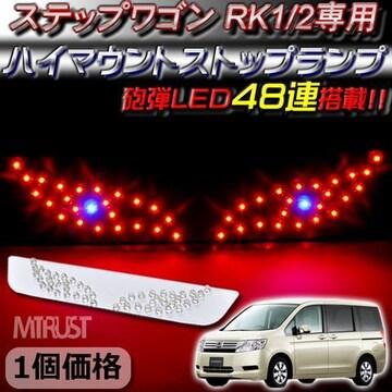 ステップワゴン RK1/2 LED デビルアイ仕様 ハイマウントストップランプ レッド エムトラ