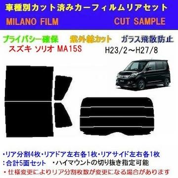 スズキ ソリオ MA15S カット済みカーフィルム