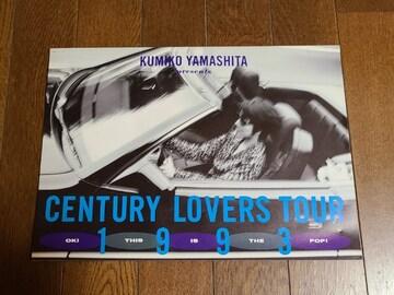 送料無料/山下久美子1993LIVE TOURパンフレット美品