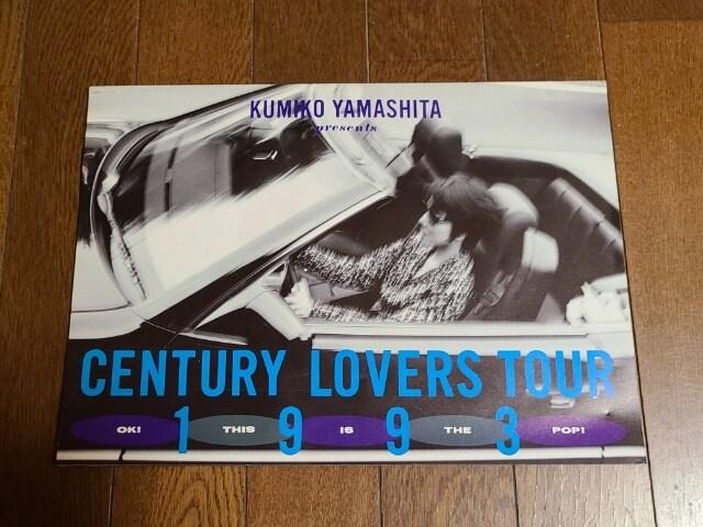送料無料/山下久美子1993LIVE TOURパンフレット美品  < タレントグッズの