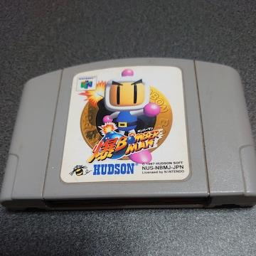 N64!爆ボンバーマン!ソフト!