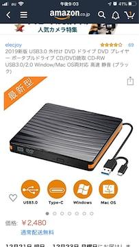 2019新版 USB3.0 外付け DVD ドライブ DVD プレイヤー ポータブ