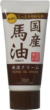 ロッシモイストエイド国産馬油保湿ハンドクリーム45g送料200円