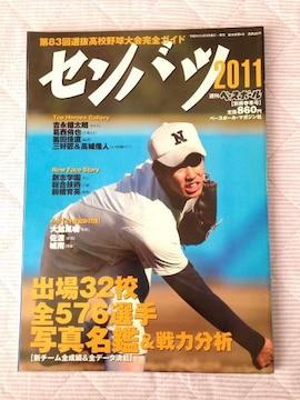 週刊 ベースボール 「センバツ 2011」 高校野球